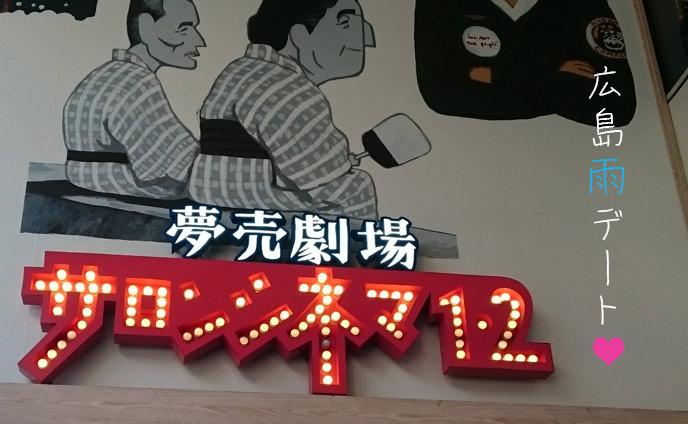 広島の雨をデートで楽しむ☆おすすめのお出かけ8スポット