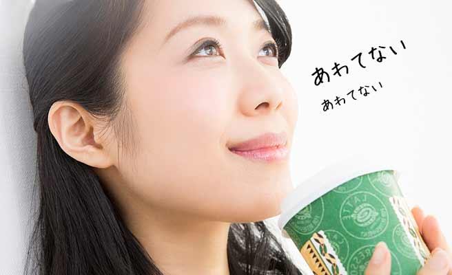 コーヒーを飲みながら落ち着いた表情の女性