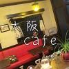 大阪でカフェ巡り☆行かなアカンおしゃれかわいい8店