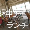 神戸ランチのばりおすすめ9店♪おしゃれデートを楽しもう