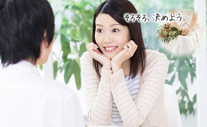 結婚時期の決め方グッドタイミングを逃さず入籍する方法