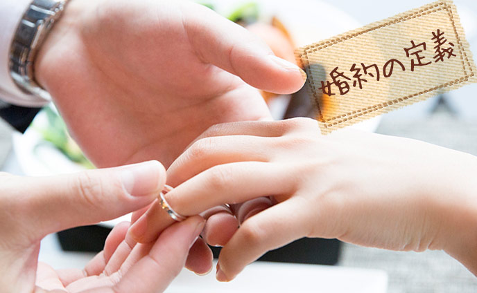 婚約の定義プロポーズを口約束にしないための豆知識11