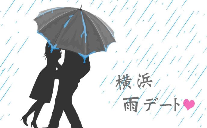 横浜で雨デート「どこ行く?」のバリエが増える8スポット