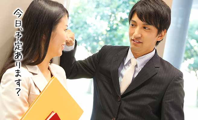 同僚男性に予定の有無を聞く女性
