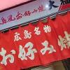 【広島】デート中のランチにばりおすすめな美味しい8軒☆