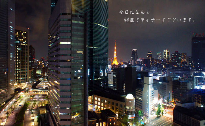銀座ディナーおすすめ8店・特別な夜のデート演出プラン