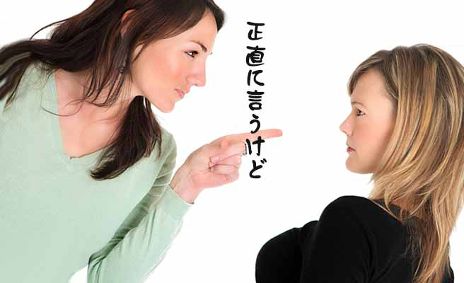 相手の女性を指さしながら文句を言う女性