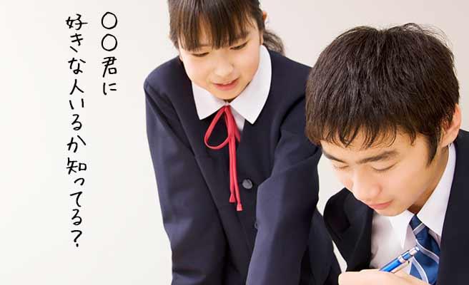 気になる男子の情報を集める女子中学生