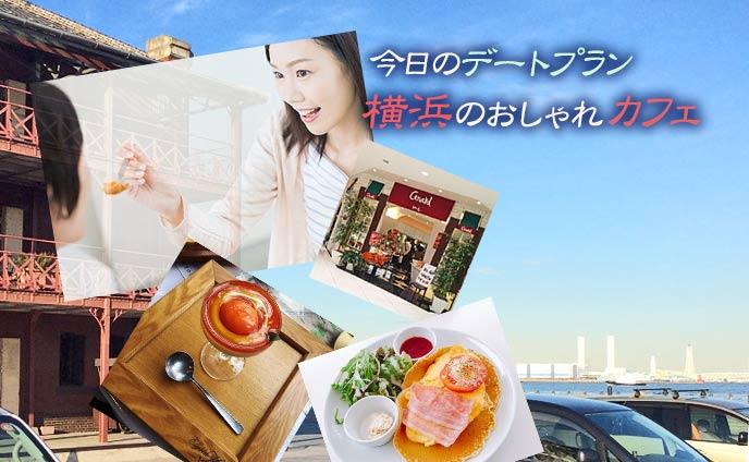 横浜のおしゃれカフェでリュクスなひとときを彼と楽しむ☆