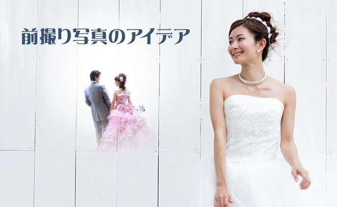 結婚式の前撮りをMAXに楽しむ思い出に残るアイデア9つ