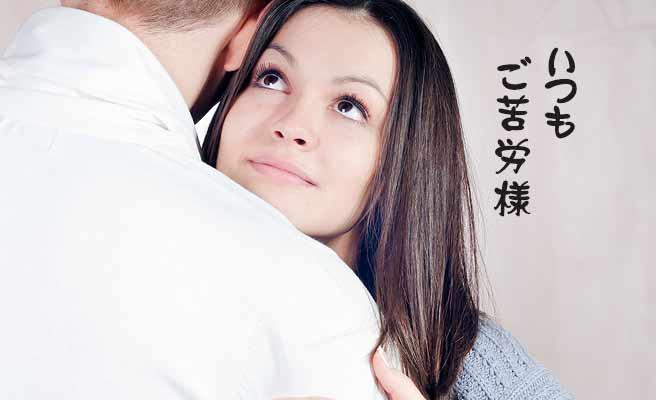 彼氏の肩を抱きよせながら耳元で感謝の言葉を言う女性