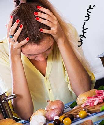 食材を前に頭を抱える女性