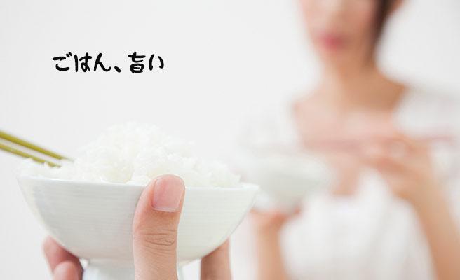 妻と食事をとりながら、ごはんがおいしいと言う夫