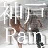 神戸の雨デートスポット☆雨の日は彼にキュンとしよう