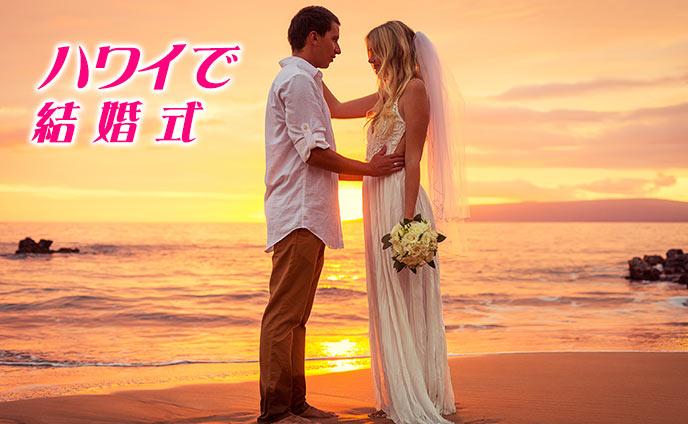ハワイで結婚式を挙げるカップルに捧ぐ海外挙式の基礎知識