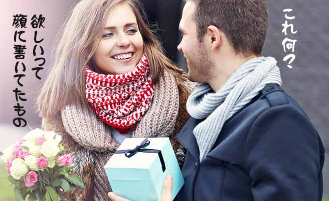 彼氏にプレゼントを渡して笑顔の女性