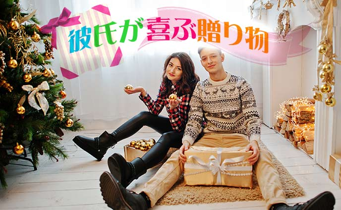 彼氏をクリスマスプレゼントで絶対喜ばせたい彼女の大作戦
