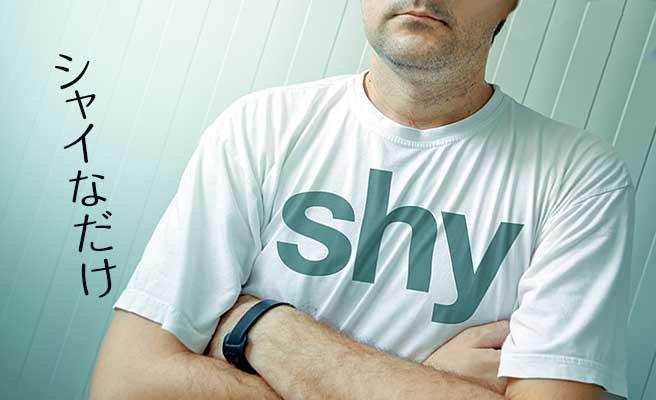 シャイとプリントされたTシャツを着た男性