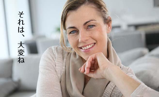 落ち着いた女性が笑顔で話を聞いている