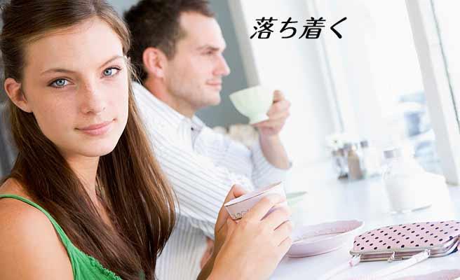 お茶を飲みながら静かに外を見る男性と隣に座る女性の微笑