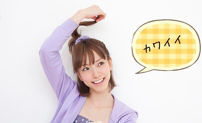 自分の髪の毛を触りながら「カワイイ」と言う女性