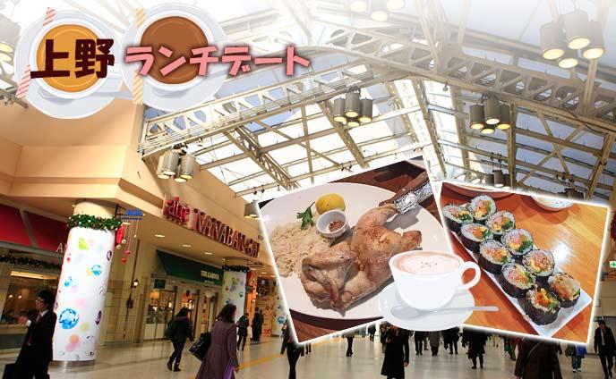上野ランチのおすすめ8店で心も体も満たされちゃお!