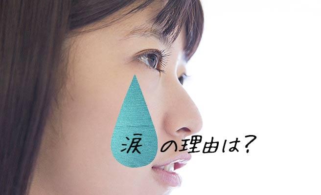 涙の理由を考える女性