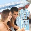 静岡は雨…センチメンタルな気分を上げてくれるデート場所