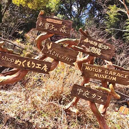 ぬくもりの森にある案内看板がとっても可愛い♪