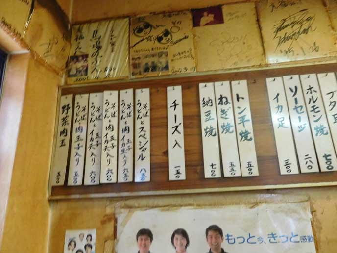 メニューがかけられた壁。有名人も多数訪れているようでサインも飾られています♪