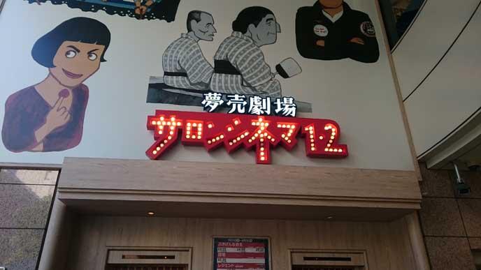 サロンシネマ1・2 / ハンズカフェ 広島