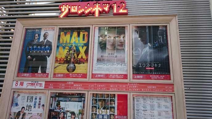 上映中作品のポスターがズラリ☆ミニシアターでありながらも名作を見ることができます。