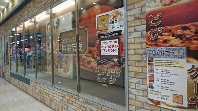 ピザやパスタが美味しい、イタリアンのお店もあります。