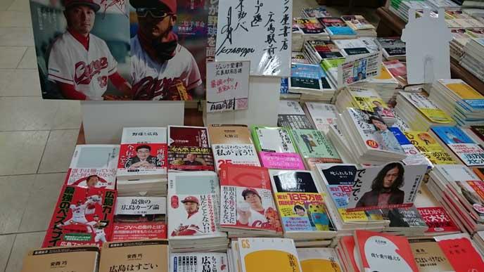 さすが広島!広島カープ関連の書籍がたくさん揃っています!