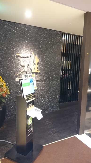 広島お好み焼きの元祖と言われる「みっちゃん総本店」がスタイリッシュな店舗としてオープンした『雅』