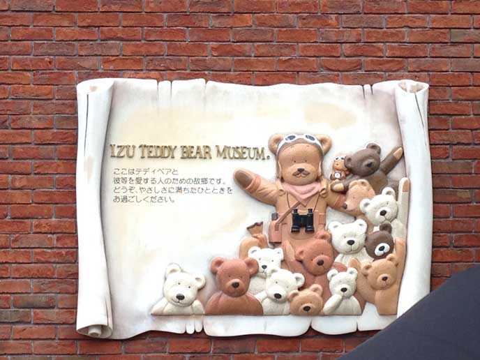 伊豆テディーベアミュージアム