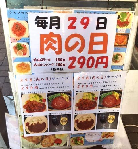 肉の日に290円でいただけるメニューの数々。お得感がすごい!