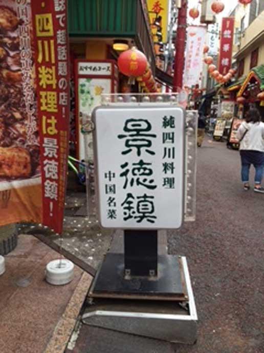 横浜中華街で人気の名店、景徳鎮。刺激的な料理が得意な人にはオススメ♪