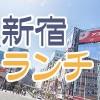 新宿ランチのおすすめ8店♪デートも女子会もこれでOK!