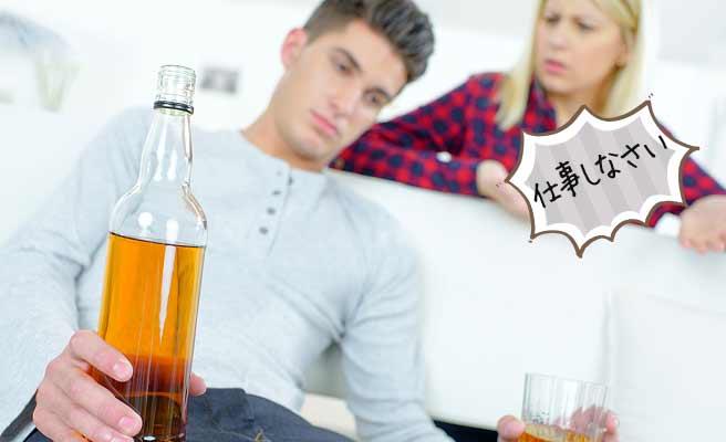 酒を飲む彼氏に仕事しろと怒る女性