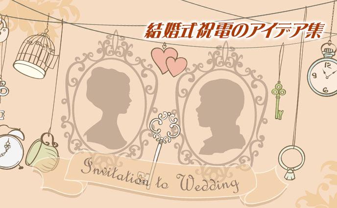 祝電で結婚式をお祝い!友人に贈る文例や素敵アイディア8選