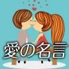 「愛してくれてありがとう」ワンピース名言に学ぶ愛の言葉