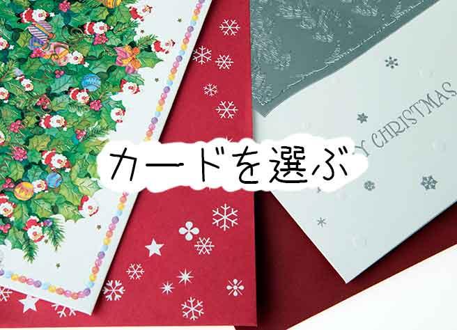 たくさんあるクリスマスカード