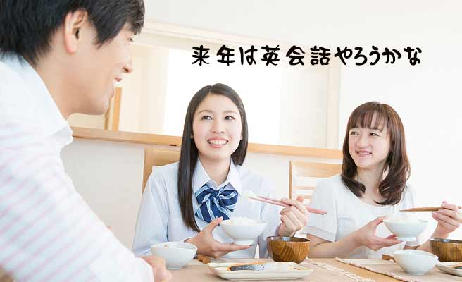 家族で食事しながら会話する