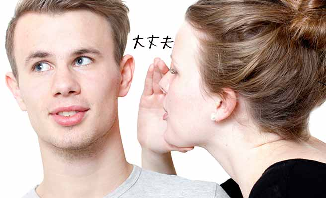 男性の耳元で励ましの言葉を言う女性