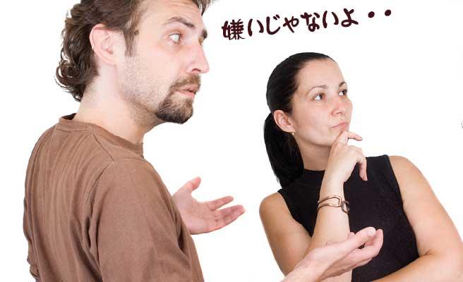女性に言い訳する男性