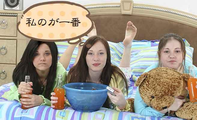 ベッドに横並びなる仲良し3人組