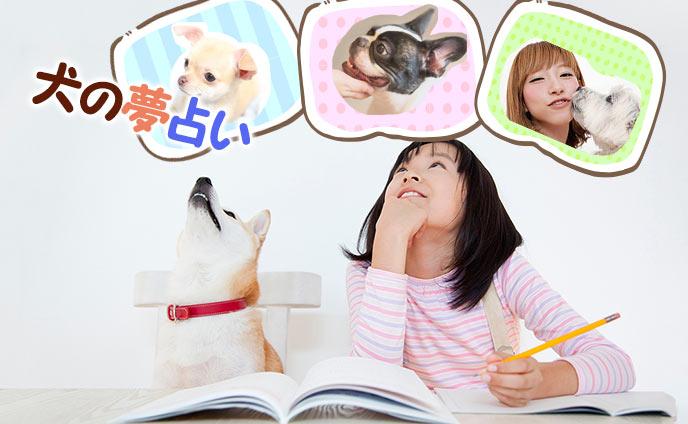 夢占い犬が出てくる吉夢と凶夢・暗示する恋の意味20項目