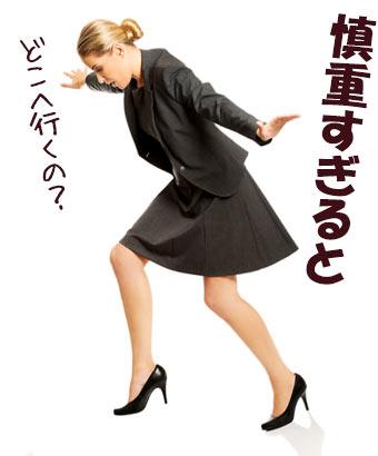 慎重に足を運ぶ女性