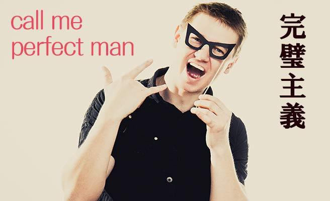 アイマスクを顔に当てて完璧マンと自称する男性